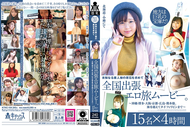 KTKC-104 japanese porn videos A Nationwide Erotic Travel Film In Search Of Undiscovered Amateur Girls Who Show Promise. –