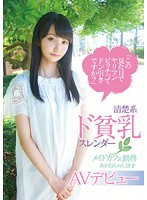 """""""I Look Like A Slutty Bitch, Does That Make You Uncomfortable?"""" A Neat And Clean Tiny Titty Slender Maid Cafe Staffer Akane 18 Years Old AV Debut Download"""