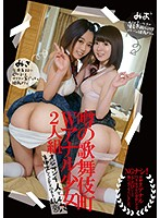 A Hotly Rumored Kabukicho Double Anal Barely Legal Pair 4-Hole Creampie Raw Footage Sex With 4 Dirty Old Men (6-Way Orgy Sex) Download