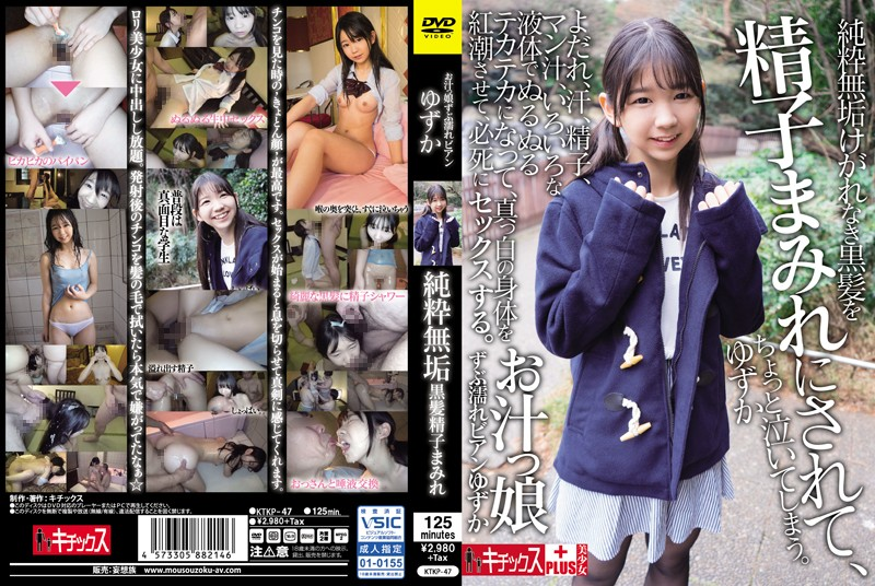 KTKP-047 japanese porn tube Pure And Innocent. Black Hair Covered With Cum. The Juicy Dripping Wet Lesbian. Yuzuka Shirai