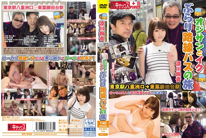 KTKP-071 Cumming With A Dirty Old Man A Laid Back Bus Journey Departing Tokyo Station, Yaesu Exit, For Toyo Katsutadai Station Ayane Suzukawa