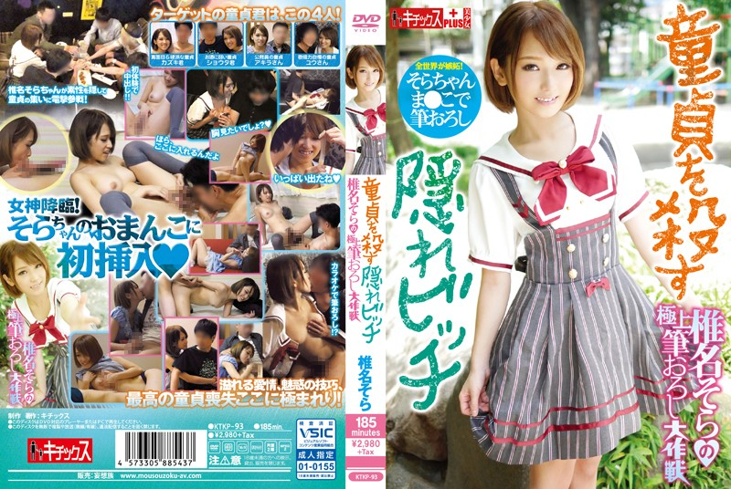 KTKP-093 jav 1080 A Cherry Boy Plucking Bitch Sora Shiina's Cherry Popping Strategy