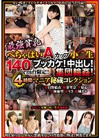 Strongest Barely Legal Flat Chested A Cups Only! Bukkake! Creampies! Gang Bangs! Four Hour Mania Treasure Collection 下載