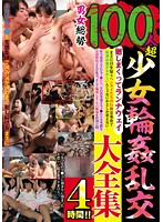 100 person orgy