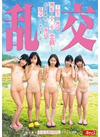 Pure Young Girl At The Beach In The Countryside Gets Tricked Into Joining A Nearby Orgy. Download