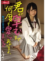 I'll Love You Over And Over Again Until You Get Pregnant, Mai, The Runaway Girl Looking For A Man To Help Her Out Download