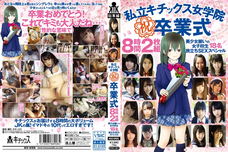 KTKY-001 JavQD Private School Girls Academy The Graduation Ceremony 8 Hours A Hot Selection Of 18 Beautiful Girl