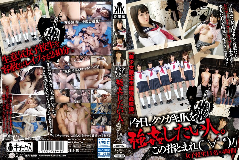 "KTKY-004 ""Anyone Who Wants To Rape A Punk Bitch JK Today, Raise Your Hand"" 11 Schoolgirl Bitches x"