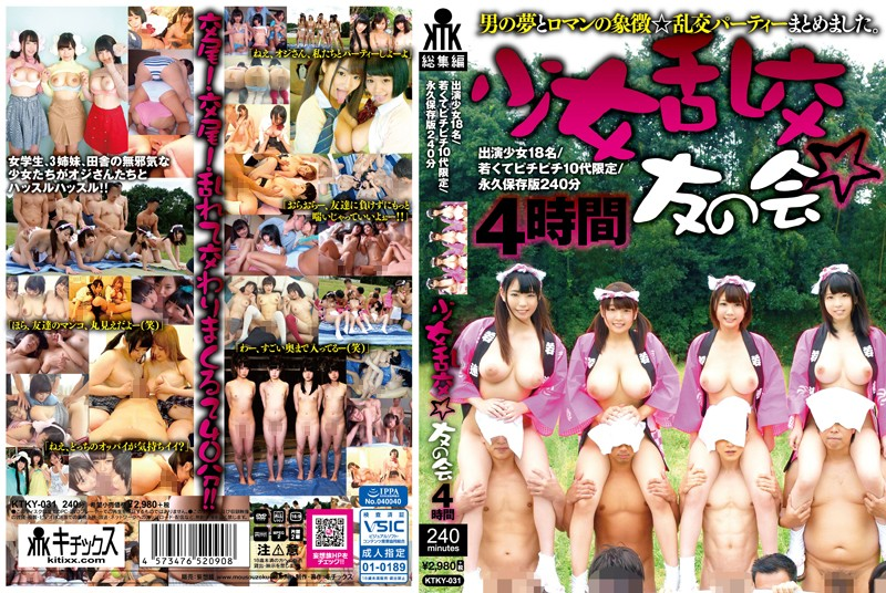 KTKY-031 jav best Barely Legal Orgy Club. 4 Hours