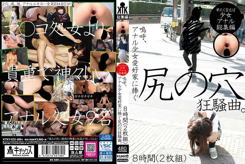 [KTKY-032]Ahh, The Pleasure Of A Frantic Asshole Symphony Dedicated To A Barely Legal Anal Sex Lover 8 Hours
