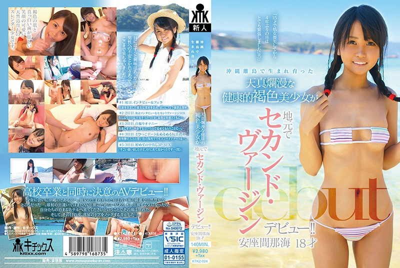 KTKZ-024 An Innocent And Healthy Tanned Beautiful Girl, Born And Raised In Okinawa, Making Her Local Second Virgin Debut!! Nami Azama