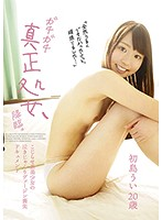 [KTKZ-068] A Skinny Virgin Has Her First Experience - A Beautiful Girl Cries As She Loses Her Virginity - Ui Hatsushima