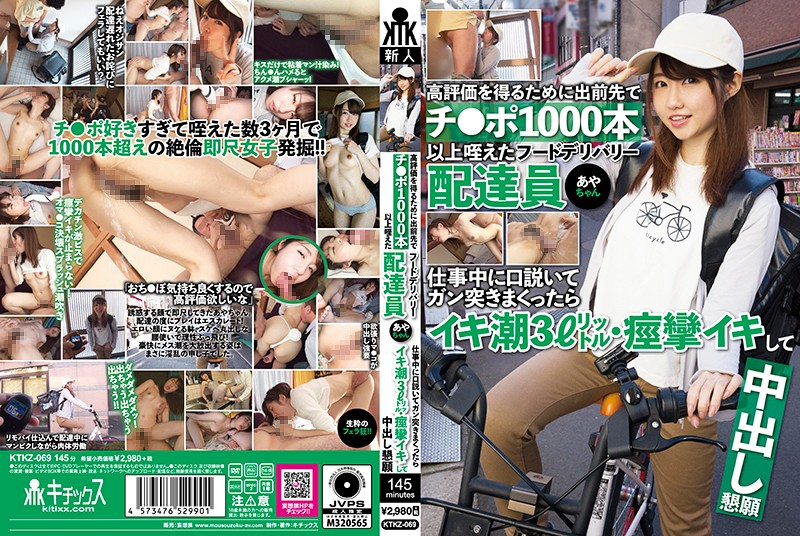 KTKZ-069 jav pov Food Delivery Woman Aya Took Over 1000 Dicks at Her Job To Get Good Reviews Seducing Customers on