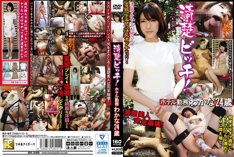KTSB-001 japanese jav Neat and Clean Bitch! Hotel Staffer Wakana, 24 Years Old