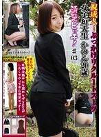 Congratulations On Making It To Adulthood! Job-Hunting Junior College Students In Business Suits Are Getting The Bukkake Treatment Kanon, Age 20 A Neat And Clean Bitch! #03 03 Download