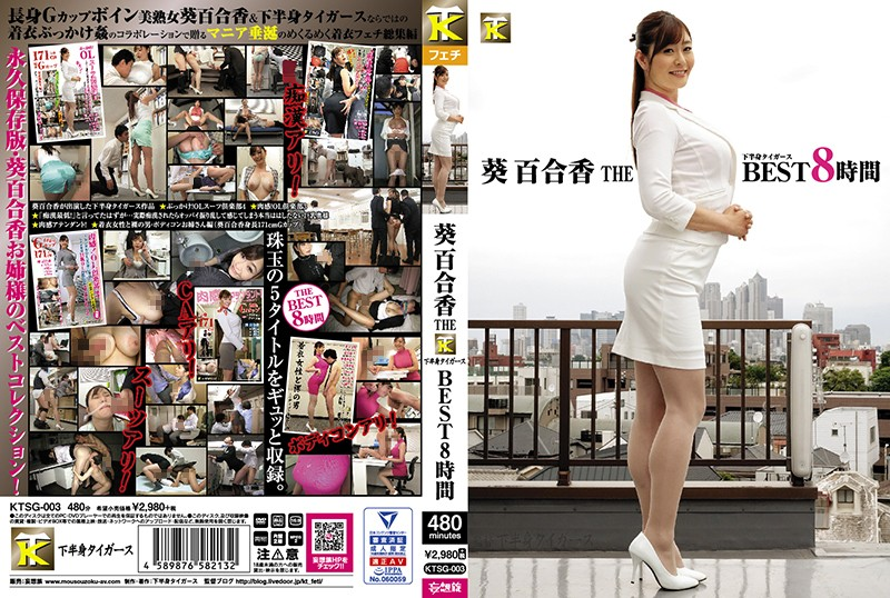 KTSG-003 jav watch Yurika Aoi The Best Of Kahanshin Tigers 8 Hours