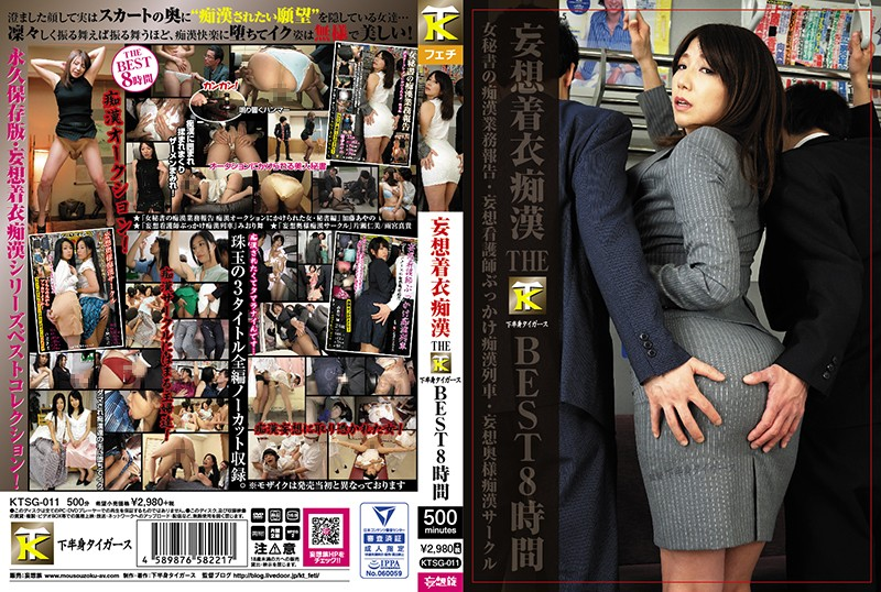 KTSG-011 jav free Daydream Clothed Grabbing THE Kahanshin Tigers BEST 8 Hours