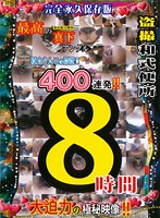 Voyeur Camera Right Under Japanese-Style Toilets - Perfect No Cut 400 Scenes! 8 Hours Long 下載