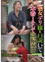 Talking a Mature Call Girl Into Full Service... and Leaked Peeping Footage vol. 4 Download