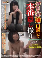 Smooth-Talking Call Girls Into Real Sex! Hidden Camera Footage vol. 9 下載