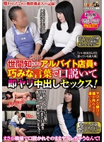 We Skillfully Seduced A Sheltered Part Time Worker For Instant Creampie Sex! Download