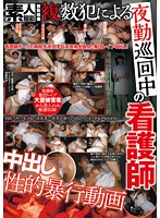 Amateur Footage For Sale - Nurse On The Night Shift Gets Passed Around During Her Rounds For Creampie Rape Download