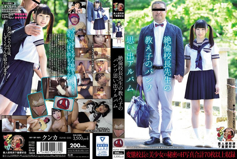 The Principal Of Ecstasy And His Star Pupil In A Panty Filled Album Of Good Times Used Amateur Panty Lovers Association