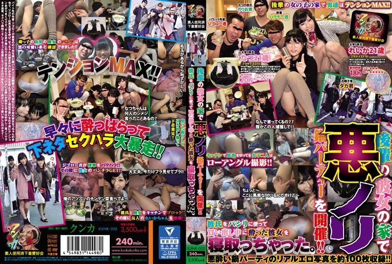 KUNK-052 javmovie Perverted Hot Pot Party At My Classmate's Girlfriend's House!! I Sent Him Out On An Errand And