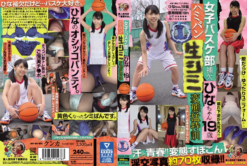 KUNK-054 A Backup On The Girls Basketball Team Hina, Age 19 Currently In Bulging Panty Stain Perversion Training The Amateur Used Panties Appreciation Association