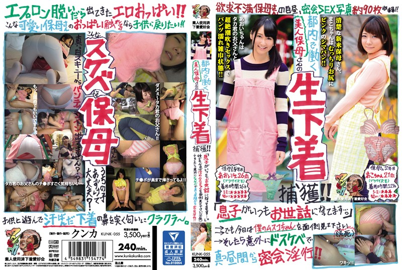 """KUNK-055_B Raw Underwear Capture's Beauty Hobo To Work In Tokyo! ! """"Son Has Always Taken Care Of …. """"→→ But, Please Take Care Of My Son-chan Today (desperate) → And Then Unexpectedly Secret Meeting From The Middle Of The"""