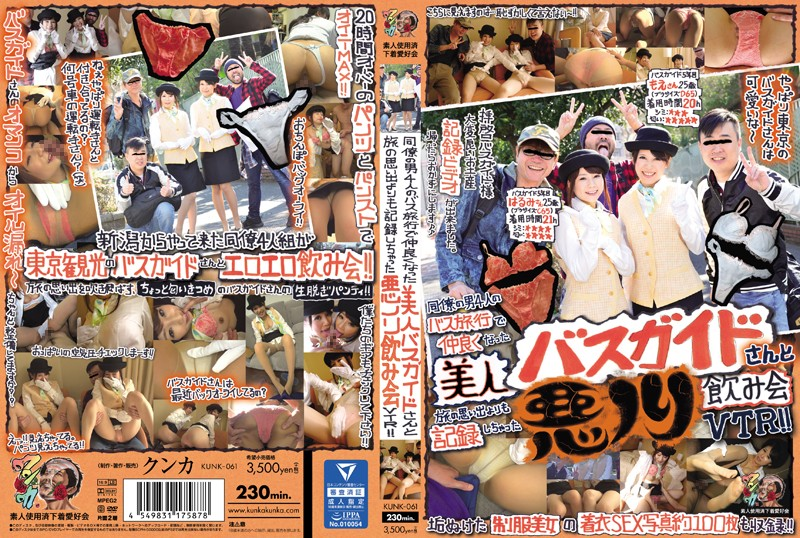 KUNK-061 Video of a Hot Bus Guide Who Befriends 4 Coworkers on a Trip and Goes Out Drinking With Them But Overdoes It!! Moe Harumi Amateur Used Underwear Lovers Club