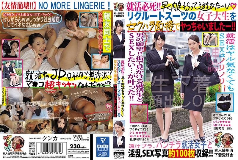 KUNK-074 jav Work Or Die!! I Want To Get A Job Quick So I Can Enjoy Life! College Girl Babes In Business Suits