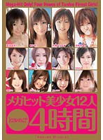 So Cute Mega-Cut Twelve Beautiful Girls - Four Hour Collection 下載