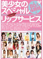 Beautiful Girl Special Lip Service 50 Girls, 4 Hours 下載