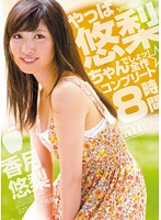 It's All About Yuri! 8-Hour Complete Collection Of Her Works Yuri Katzuki 下載