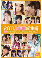 kawaii* BEST 2011 First-Half Highlights - We'll Show You 26 Amazing Titles! 4-Hors Download