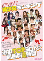 kawaii Beautiful Girl Ranking - The Top 30 Girls - High Definition, 8 Hours Download