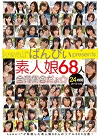 Kawaii panpii Presents 68 Amateur Girls, All Our Girls Gathered! 24 Hours Special Download