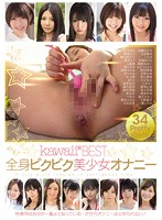 Kawaii Best: Complete Masturbation Session With A Timid And Beautiful Girl Download