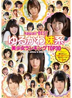 Kawaii* BEST. The Top Soft And Cute, Little Sister-Type Beauties 30 Download