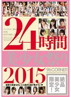 24 Hour Beautiful Girl Festival 2015 下載