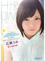 Umin, These Are The Completed Works. Umi Hirose 8 Hour Special 下載
