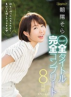 Sora Asahi Kawaii* All Titles Complete Collection 8-Hour Special Download