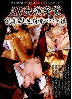 Discovered on Adult Video - Hot Mature Women Destroying Their Lives and Families for Sex 下載