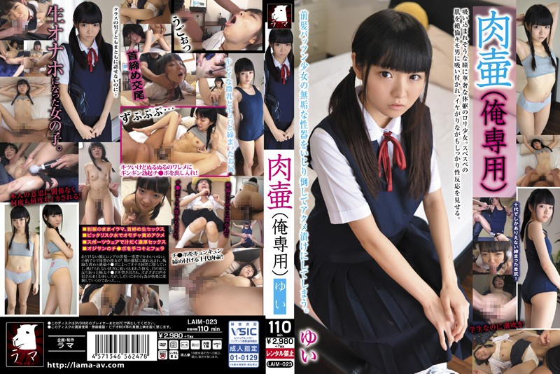 LAIM-023 Meat Jar (For My Personal Use) Yui Saotome