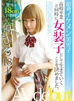 An Ultra Orgasmic Pretty Boy Who Immediately Began Cross Dressing After His High School Graduation And Decided To Live The Rest Of His Life As A Woman Chihiro (18 Years Old) Download