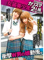 2 Famous Sexy Boy Charisma Cross Dressers In Ikebukuro (Childhood Friends) In A Shocking Double She-Male Video Download