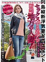 If You're Going To Have Sex, Have It With A Married Woman From The Country! vol. 2 Download