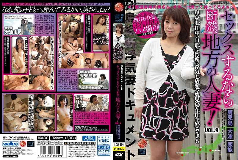 LCW-009 japanese porn If You're Going To Have Sex, Have It With A Married Woman From The Country! vol. 9