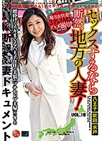 If You're Going To Have Sex, Have It With A Married Woman From The Country! vol. 10 Download